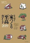 家づくり至高ガイド(2019)