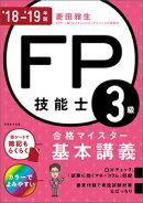 FP技能士3級 合格マイスター 基本講義 '18–'19年版