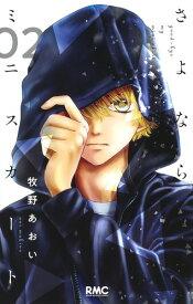 さよならミニスカート 2 (りぼんマスコットコミックス) [ 牧野 あおい ]