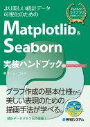 Matplotlib&Seaborn実装ハンドブック
