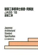 建築工事標準仕様書・同解説(18)