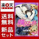 純情ロマンチカ 1-18巻セット