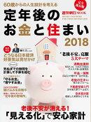 定年後のお金と住まい(2018)
