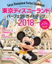 東京ディズニーランド パーフェクトガイドブック 2018 (My Tokyo Disney Resort) [ ディズニーファン編集部 ]