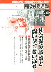 国際労働運動(vol.22(2017.7))