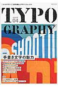 タイポグラフィ(ISSUE 04(2013))