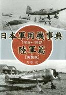 日本軍用機事典 陸軍篇新装版
