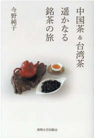 中国茶&台湾茶 遥かなる銘茶の旅 [ 今野純子 ]