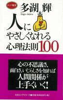 【バーゲン本】人にやさしくなれる心理法則100-ロング新書