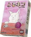 とるネコ 完全日本語版