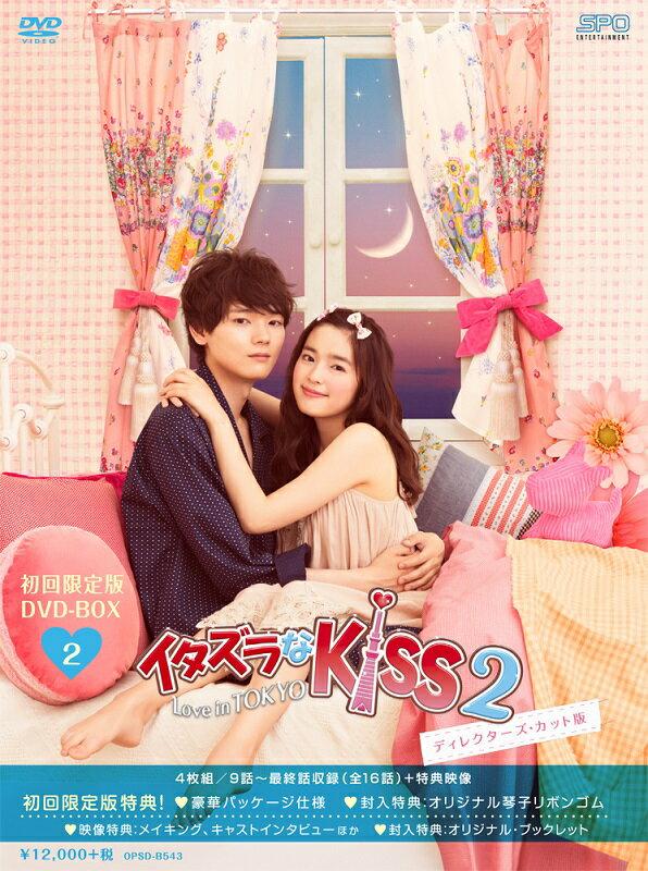 イタズラなKiss2〜Love in TOKYO <ディレクターズ・カット版> DVD-BOX2 [ 未来穂香 ]