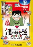 【楽天ブックス限定】 酒のほそ道 2018年版 カレンダー