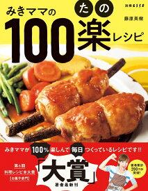 みきママの100楽(たの)レシピ (別冊エッセ) [ 藤原 美樹 ]