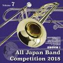 全日本吹奏楽コンクール2018 Vol.7 高等学校編2