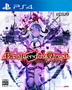 Death end re;Quest 通常版