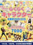 家族で使える! らくらくキャラクター年賀状 DVD 2015