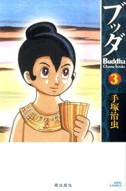 ブッダ(3) (希望コミックス) [ 手塚治虫 ]