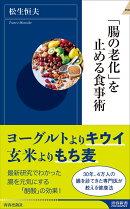 「腸の老化」を止める食事術