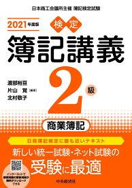 検定簿記講義/2級商業簿記 [ 渡部 裕亘 ]