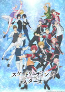 スケートリーディング☆スターズ Blu-ray 4 (特装限定版)【Blu-ray】