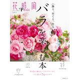 バラを楽しむ本 (角川SSCムック 花時間Petit Vol.1)