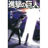 進撃の巨人(30) (少年マガジンKC)