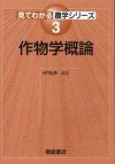 【謝恩価格本】見てわかる農学シリーズ3.作物学概論
