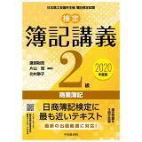 検定簿記講義2級商業簿記(2020年度版)