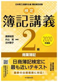 検定簿記講義/2級商業簿記〈2020年度版〉 [ 渡部 裕亘 ]