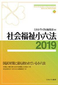 社会福祉小六法2019 [ ミネルヴァ書房編集部 ]