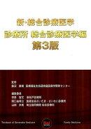 診療所総合診療医学編第3版