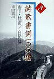 詩歌書例一〇〇選(3) 唐 2 杜甫/白居易
