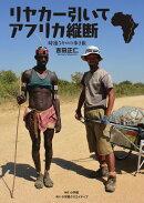 リヤカー引いてアフリカ縦断