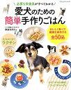 必要な栄養素がすべてわかる愛犬のための簡単手作りごはん (ブティックムック)