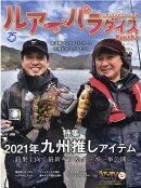 Lure Paradise九州(No.41(2021年春号))