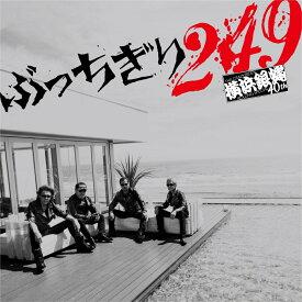 【先着特典】ぶっちぎり249(ステッカー) [ 横浜銀蝿40th ]