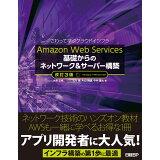 Amazon Web Services基礎からのネットワーク&サーバー構築改訂3版