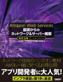Amazon Web Services 基礎からのネットワーク&サーバー構築 改訂3版 [ 大澤 文孝 ]