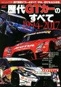 歴代国産GTカーのすべて1994-2017 名勝負を繰り広げてきた歴代GTカーを解説 (SAN-EI MOOK auto sport別冊)