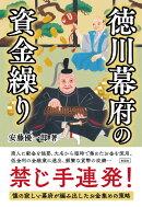徳川幕府の資金繰り