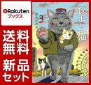 夜廻り猫 1-3巻セット