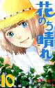 花のち晴れ 〜花男 Next Season〜 10 (ジャンプコミックス) [ 神尾 葉子 ]