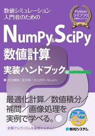 NumPy&SciPy数値計算実装ハンドブック [ 松田康晴 長井隆 大川洋平 lib-arts ]