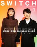 SWITCH Vol.39 No.1 特集 ドラマのかたち 2020-2021(表紙巻頭:新垣結衣&星野源『逃げるは恥だが役に立つ』)