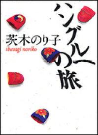 ハングルへの旅 (朝日文庫) [ 茨木のり子 ]