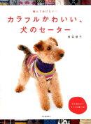 カラフルかわいい、犬のセーター