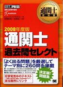 通関士過去問セレクト(2008年度版)