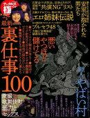 ナックルズ極ベスト(vol.21)