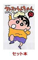 クレヨンしんちゃん 全50巻セット
