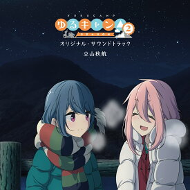 TVアニメ「ゆるキャン△ SEASON2」オリジナル・サウンドトラック [ 立山秋航 ]